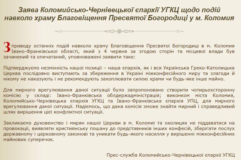 Конфликт греко-католиков с Московским патриархатом: в УГКЦ прояснили ситуацию