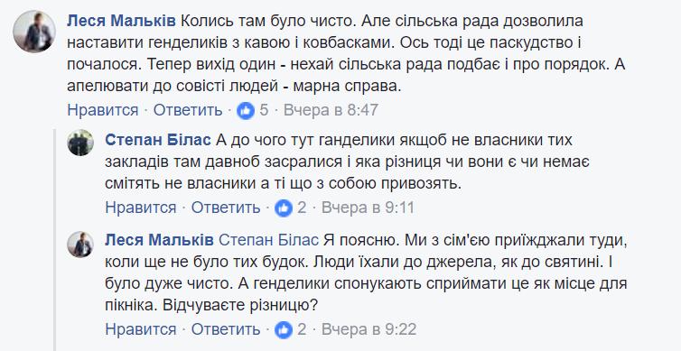 """""""Просто свиньи"""": сеть возмутило поведение туристов на Львовщине"""