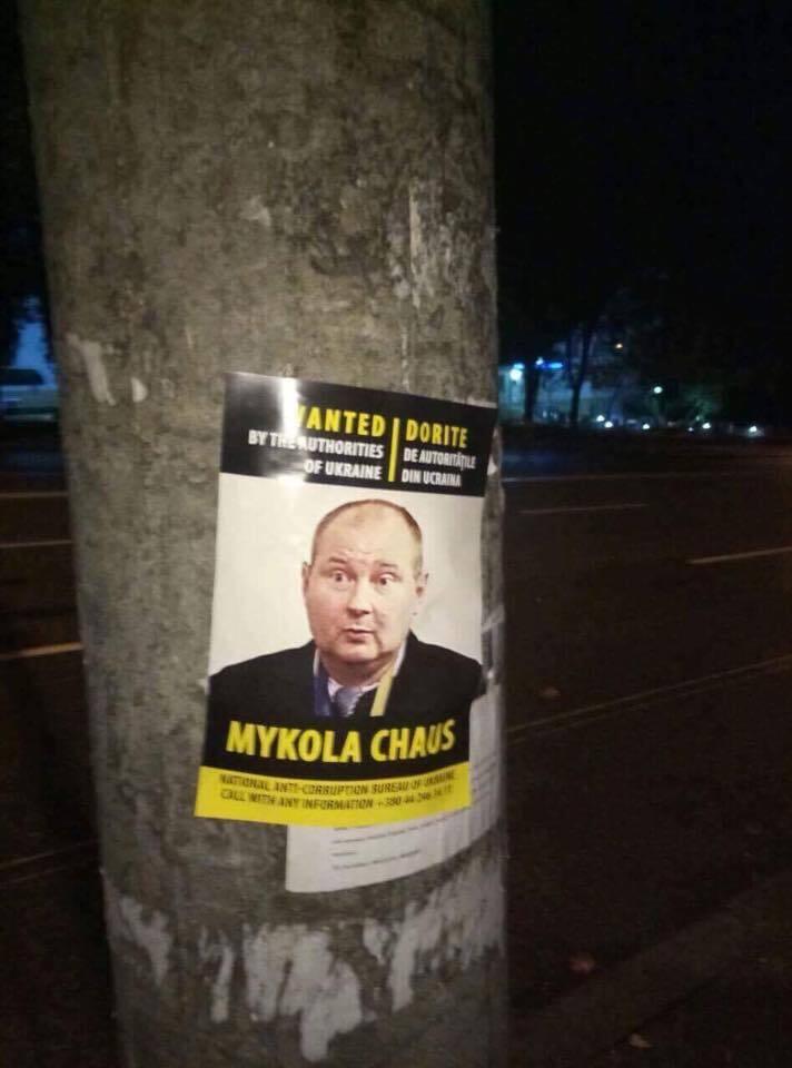Дело Чауса: в Кишиневе оригинально начали разыскивать беглого украинского судью