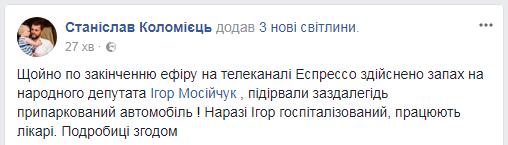 Покушение на Мосийчука: появились фото раненого нардепа