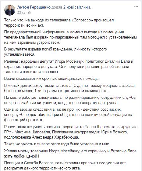 Теракт у Києві: в МВС озвучили версію вибуху нардепа
