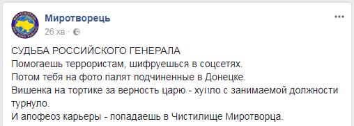 """Замечен в Донецке: российского генерала тепло приняли в """"Чистилище"""""""