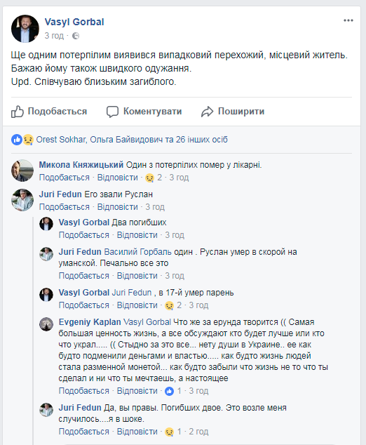 Покушение на Мосийчука: количество жертв возросло