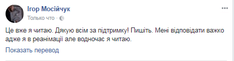 Покушение на Мосийчука: стали известны результаты операции нардепа