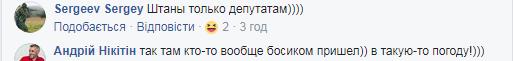 """""""Сексуальная революция под Радой"""": в сети поиздевались над """"бедной"""" акцией Саакашвили"""