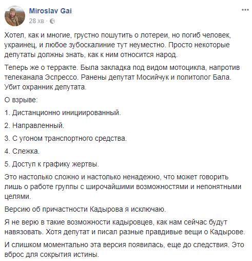 Замах на Мосійчука: журналіст розповів про деталі вибуху