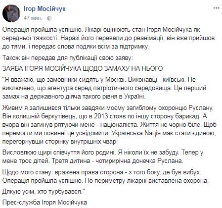 Мосийчук сделал громкое заявление о заказчиках покушения