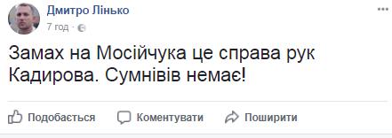 Названо имя возможного заказчика покушения на Мосийчука