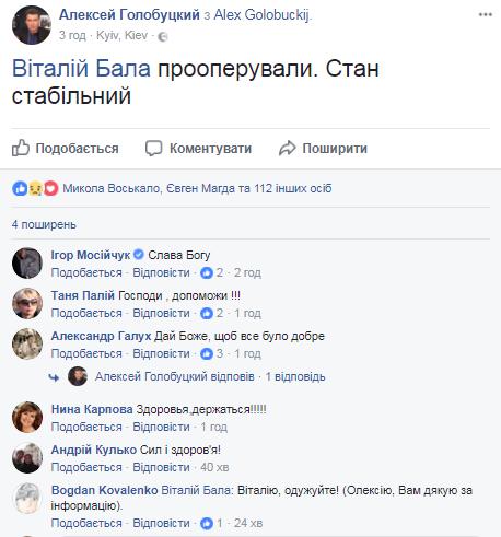 Теракт у Києві: стало відомо про стан важкопораненого політолога