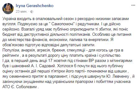 Україні загрожують віялові відключення: стало відомо про проблеми з опалювальним сезоном