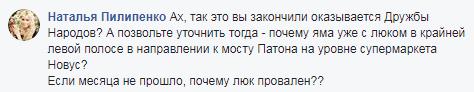Не прошло и месяца: сеть разгневала ситуация на новой дороге в Киеве