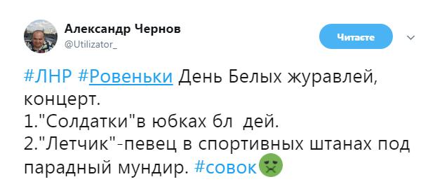 """Відверті спідниці і спортивні штани: концерт в """"ЛНР"""" здивував соцмережу"""