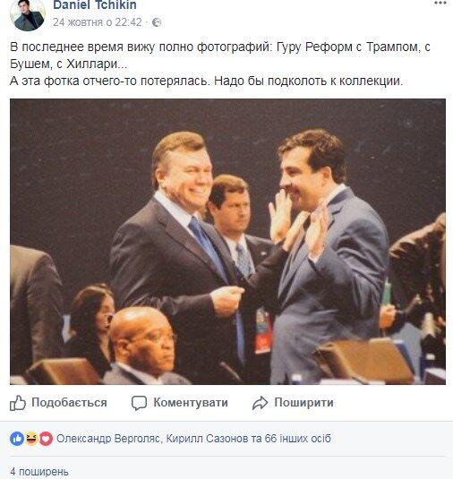 """Борця з """"баригами"""" Саакашвілі ткнули носом у знакове фото"""