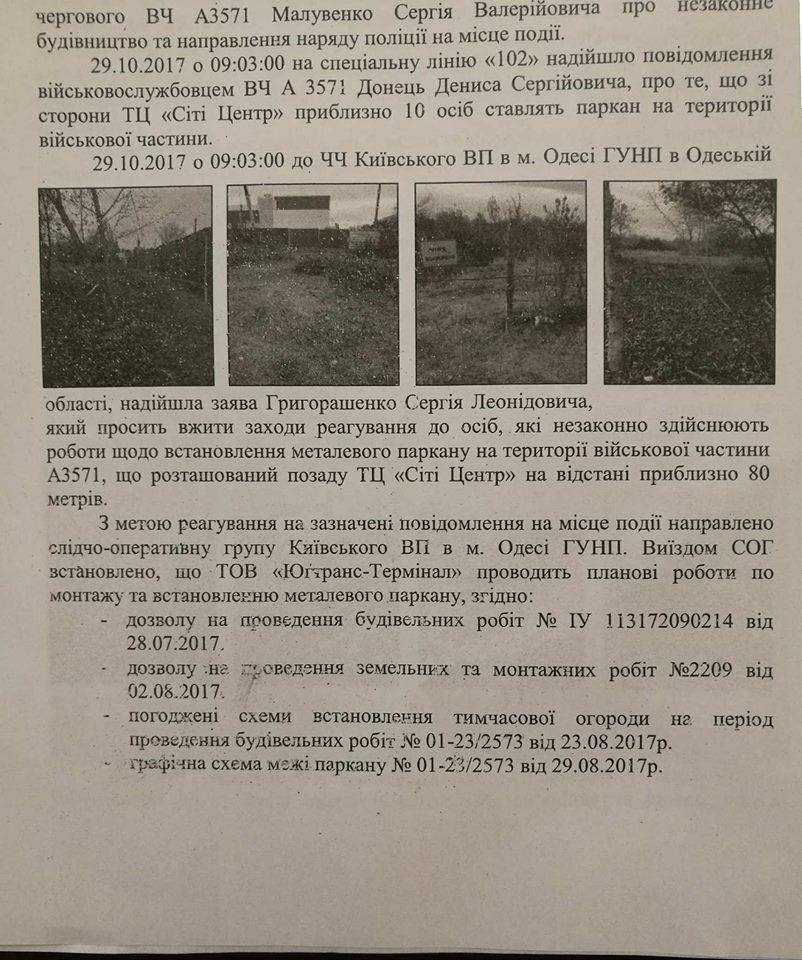 """""""Захват"""" воинской части в Одессе: в полиции сообщили новые подробности"""