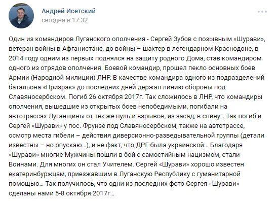 """Стало известно о загадочной гибели главаря """"ЛНР"""": в сети подметили важный момент"""