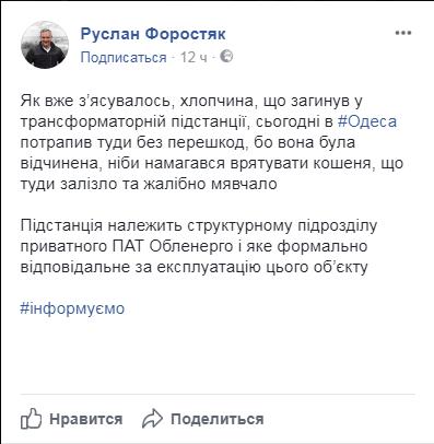 """В Одессе в результате преступной халатности """"Облэнерго"""" погиб человек"""