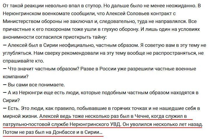 """Новые """"двухсотые"""": в Сирии убили двух наемников, воевавших на Донбассе"""