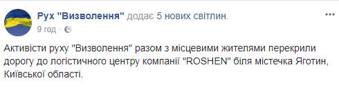 """""""Вежливые человечки?"""" Объекты Roshen попытались заблокировать"""