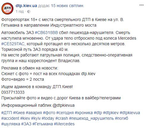 Тащил тело десятки метров: в Киеве произошла страшная авария с погибшим