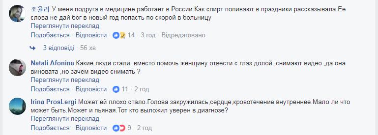 """""""Навіщо знімати?"""" Відео з п'яною медсестрою в Росії посварило мережу"""