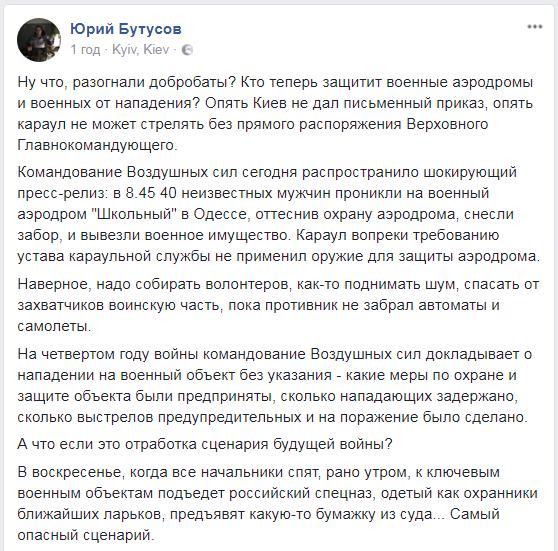 Захват воинской части в Одессе: Бутусов назвал самый опасный сценарий России