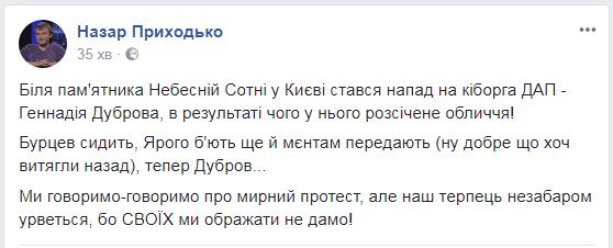 "В Киеве избили известного ""киборга"": подробности инцидента"