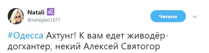 """""""К вам едет живодер!"""" В сети всполошились из-за приезда в Одессу известного догхантера"""