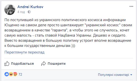 """""""Шантажирует космос"""": Ющенко жестко высмеяли за попытку вернуться в политику"""