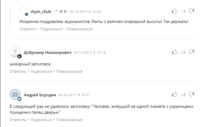 У мережі висміяли росЗМІ, що принизили футболіста збірної України
