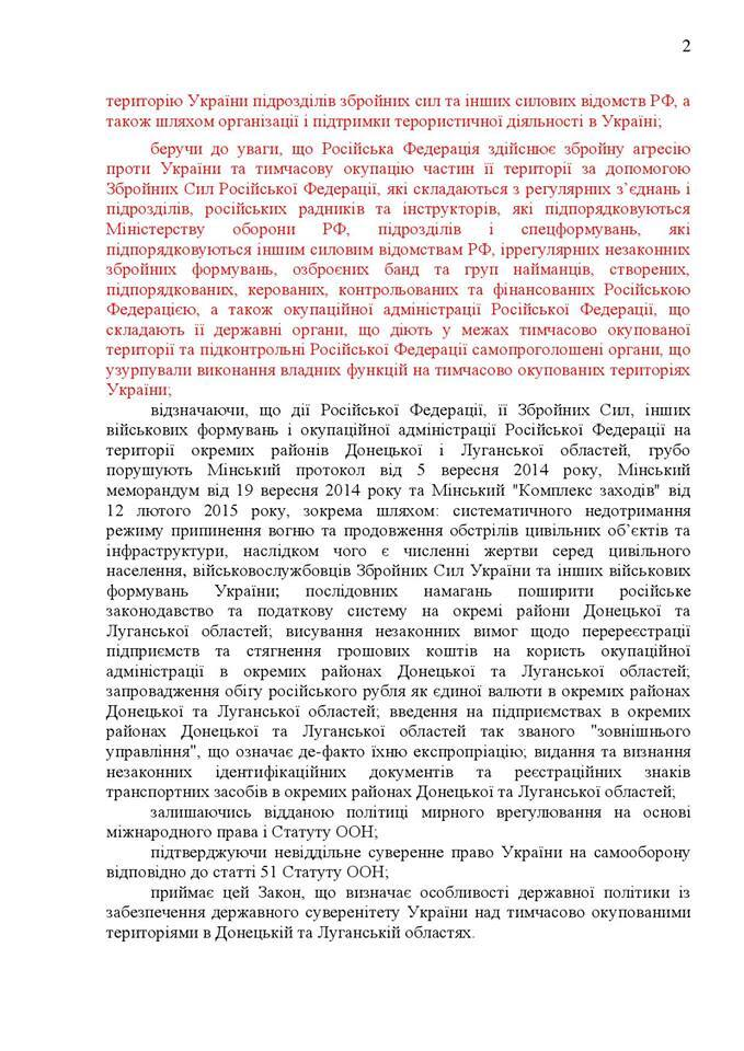 Опубликован текст законопроекта о реинтеграции Донбасса