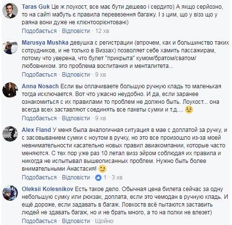 """""""Это унизительно"""": замминистра Авакова устроила скандал в аэропорту"""