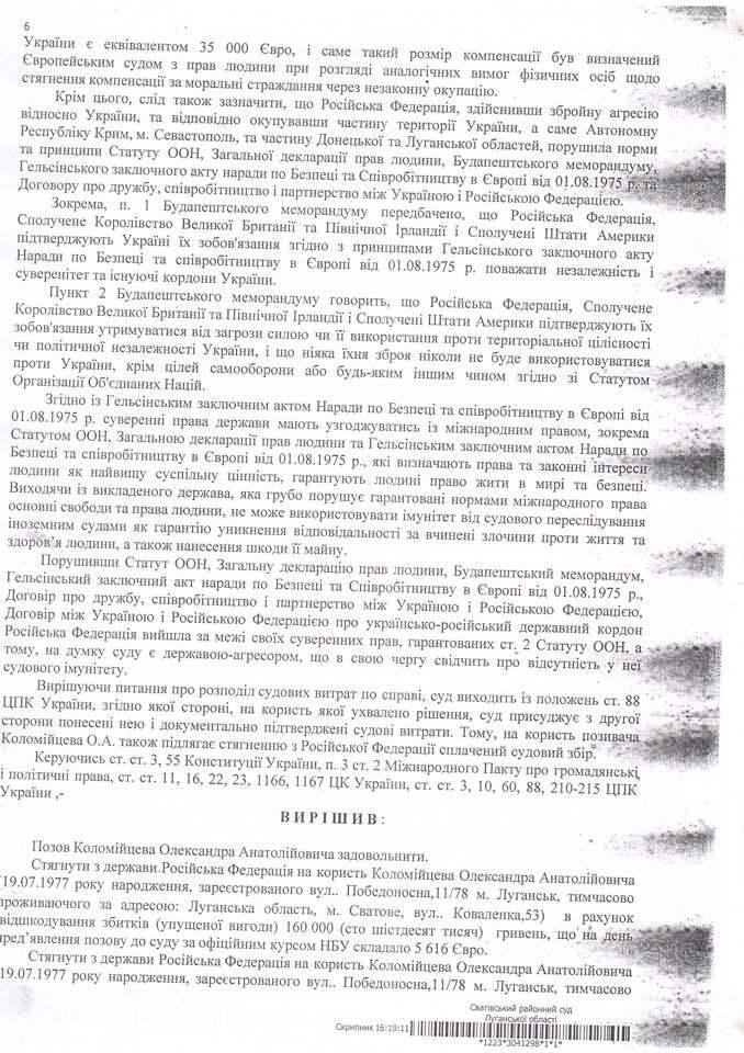 Суд принял знаковое решение по агрессии России против Украины