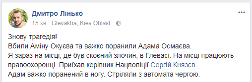 Стреляли из автомата: появилась информация о состоянии Осмаева