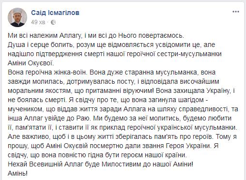 Погибла шахидом: в сети призвали дать Окуевой Героя Украины