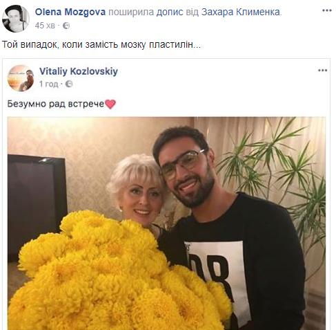 Кинутий Козловський знайшов розраду в обіймах скандальної сепаратистки