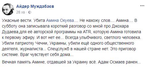 Убийство Окуевой: журналисты рассказали о ее последнем проекте
