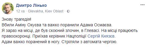Убийство Окуевой: первые фото с места гибели