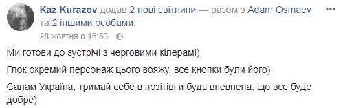 """""""Мы готовы ко встрече с киллерами"""": в сети показали одно из последних фото Окуевой"""
