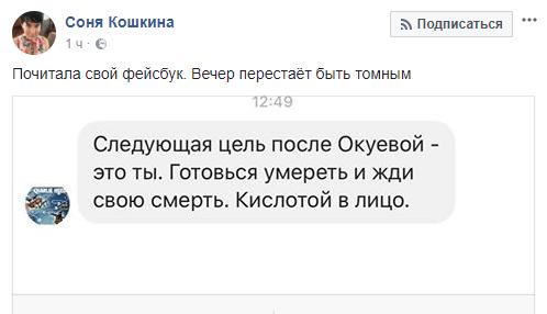 """""""Следующая после Окуевой"""": украинской журналистке поступила смертельная угроза"""