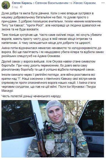 Розстріл Аміни Окуевой: все про вбивство