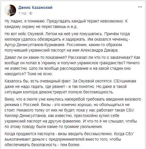 Убийство Окуевой: в сети указали на важную деталь