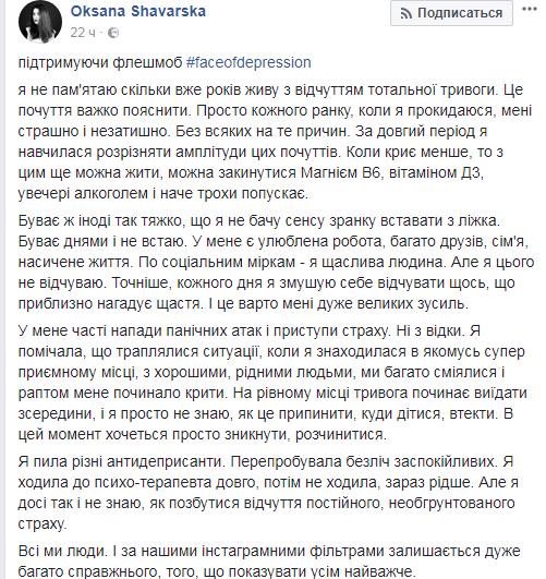 За крок до самогубства: до України дістався флешмоб #faceofdepression