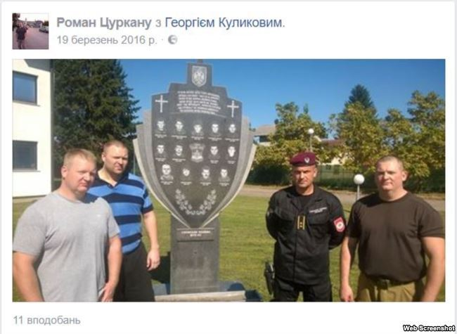 Роман Цуркану (крайній зліва) і Григорій Цуркану (крайній праворуч)