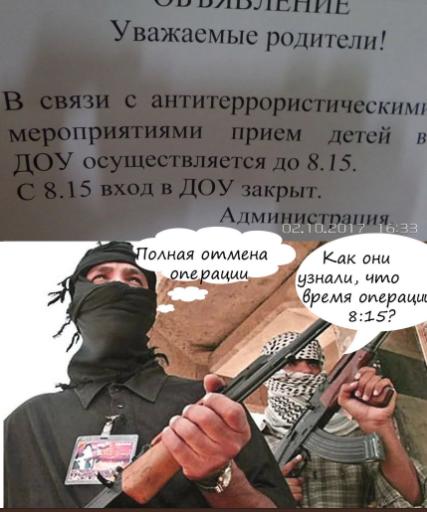 """""""Від ІДІЛа врятують бахіли"""": в Керчі дитсадки беруть участь в """"АТО"""""""