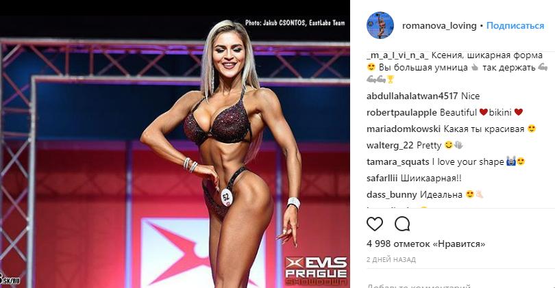 Instagram Ксенії Романової