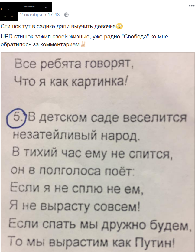 Ростять націю ліліпутів: росіян не на жарт розлютив вірш про Путіна в дитсадку