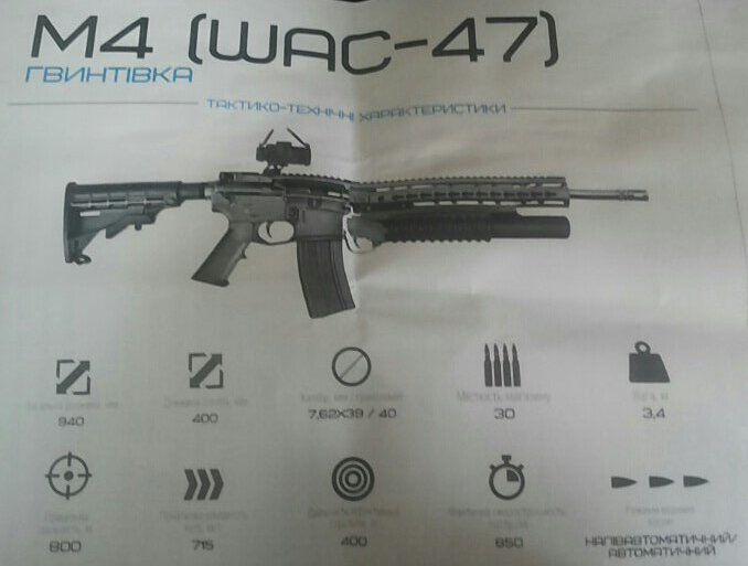 «Укроборонпром» презентував перший вироблений застандартами НАТО карабін M4-WAC-47