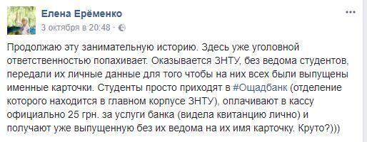 Елена Ерёменко о самоуправстве запорожского вуза