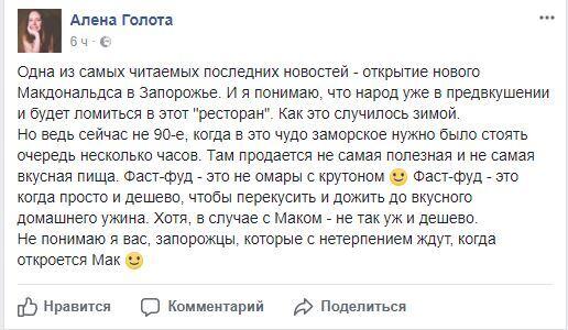 Журналистка Алёна Голота об открытии популярного заведения в Запорожье