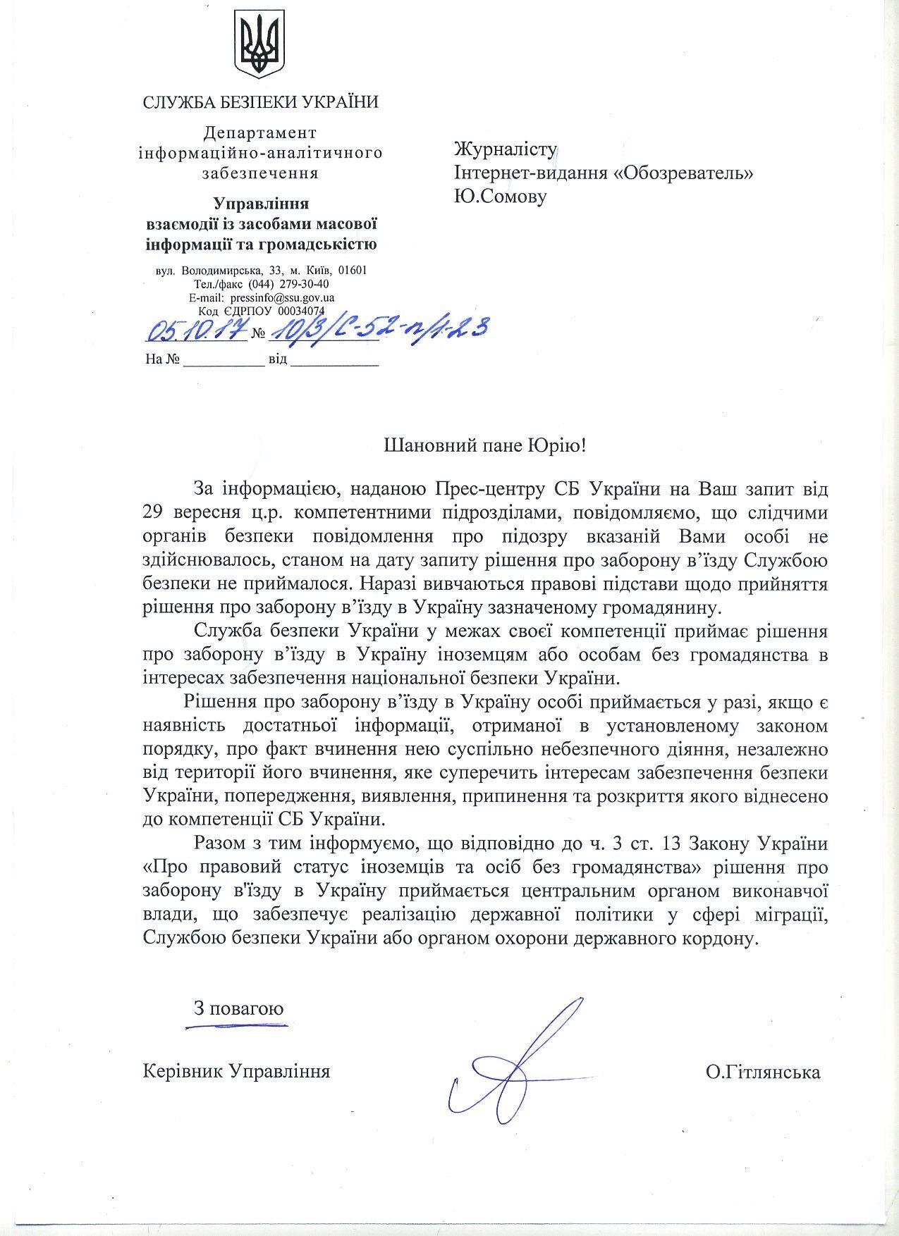 Украинцев нет как нации? СБУ отреагировала на приезд в Киев скандального рэпера из РФ